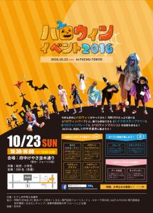 halloween-in-fuchu2016